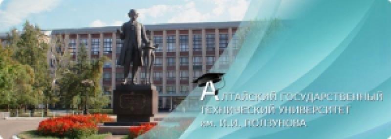Алтайский Государственный Технический Университет ФГБОУ ВПО