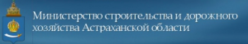 Министерство Строительства и Дорожного Хозяйства Астраханской Области