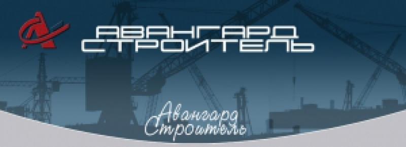 Авангард-Строитель Научно-Производственный и Проектно-Строительный Кооператив