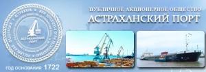 Астраханский Порт ОАО
