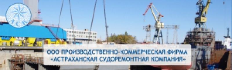 Астраханская Судоремонтная Компания ООО