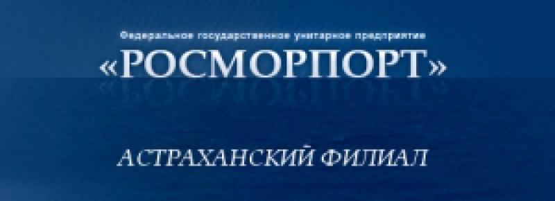 Астраханский Филиал ФГУП Росморпорт