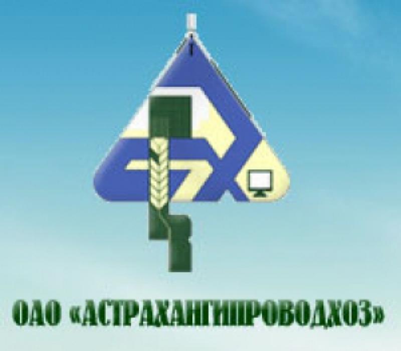 Астрахангипроводхоз ОАО