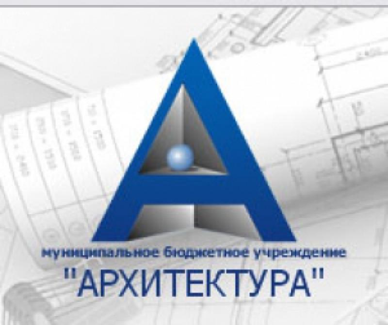 Архитектура МБУ