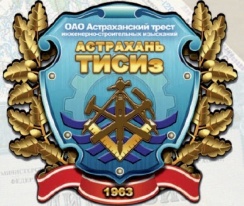 Астрахань ТИСИЗ ОАО Астраханский Трест Инженерно-Строительных Изысканий