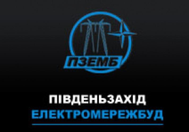 Югозападэлектросетьстрой ОАО