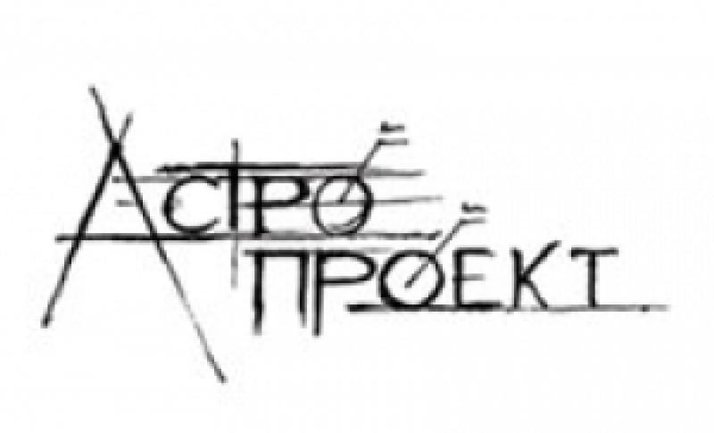 Астропроект ООО
