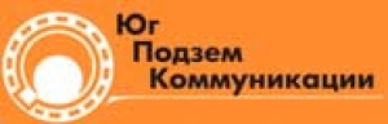 Югподземкоммуникации ООО