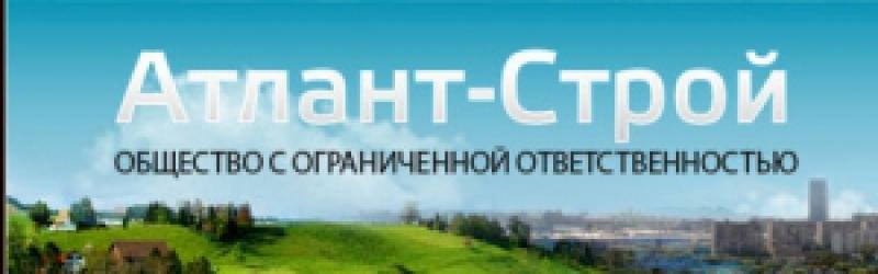 Атлант-Строй ООО