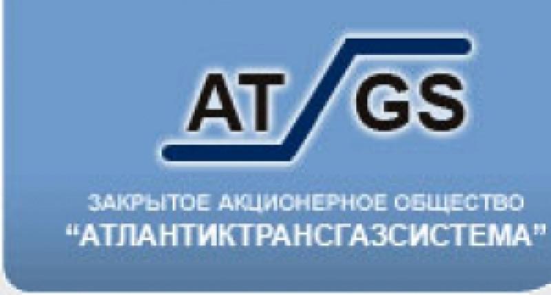 АтлантикТрансгазСистема ЗАО
