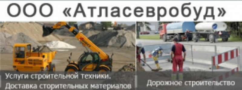 АтласевроБуд ООО