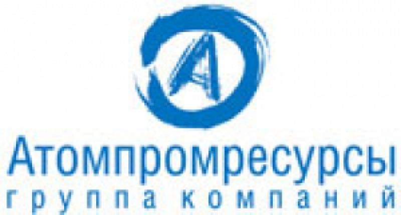 Атомпромресурсы ООО