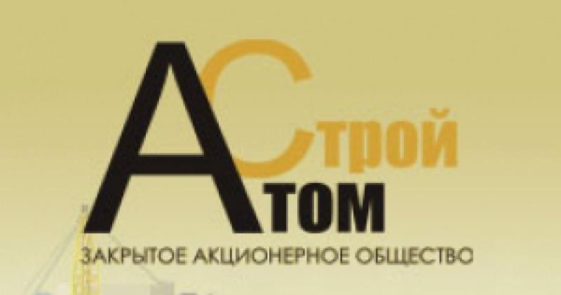 Атомстрой ЗАО