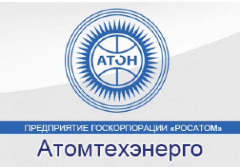 Атомтехэнерго ОАО