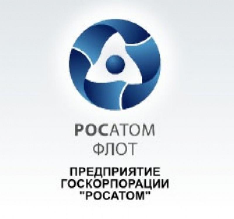 Атомфлот ФГУП