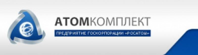 Атомкомплект ОАО