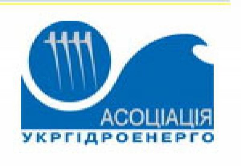 Ассоциация Укргидроэнерго ОО