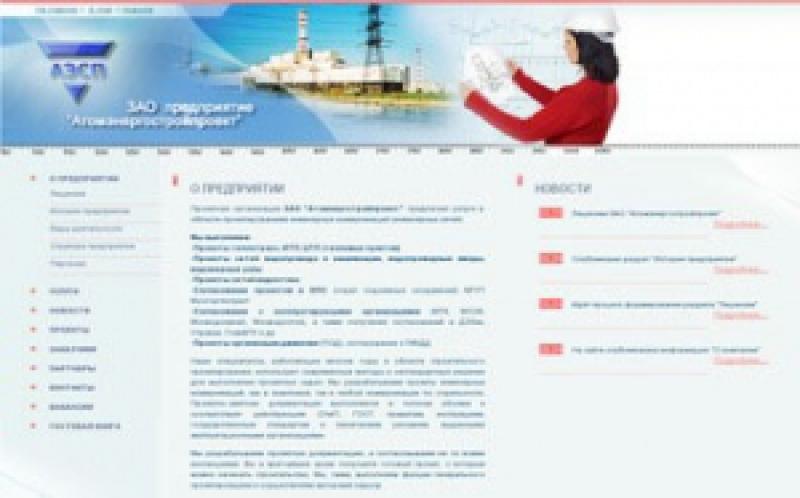 Атомэнергостройпроект ЗАО