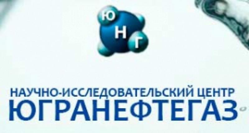 Югранефтегаз ЗАО