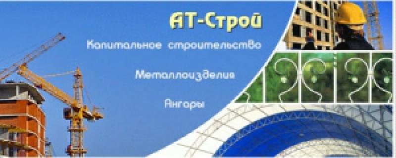 АТ-Строй ООО