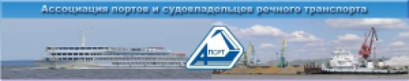 Ассоциация Портов и Судовладельцев Речного Транспорта НО
