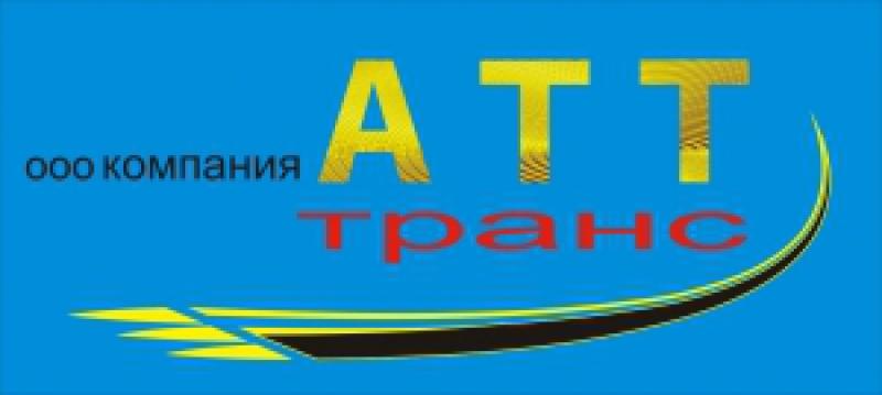 АТТ-Транс ООО