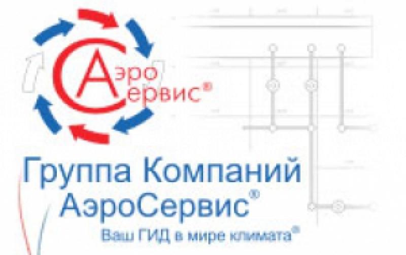 АэроСервис ООО