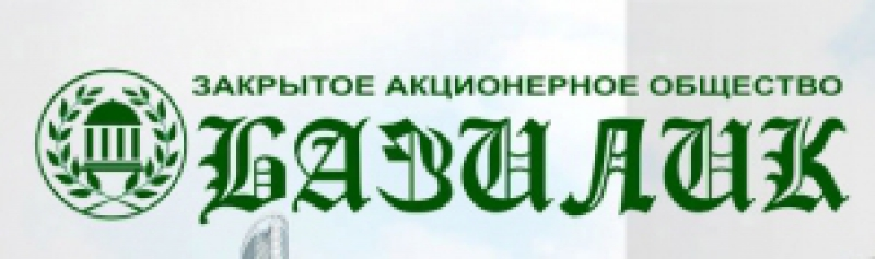 Базилик ЗАО