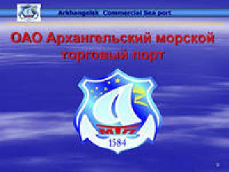 Архангельский морской торговый порт ОАО