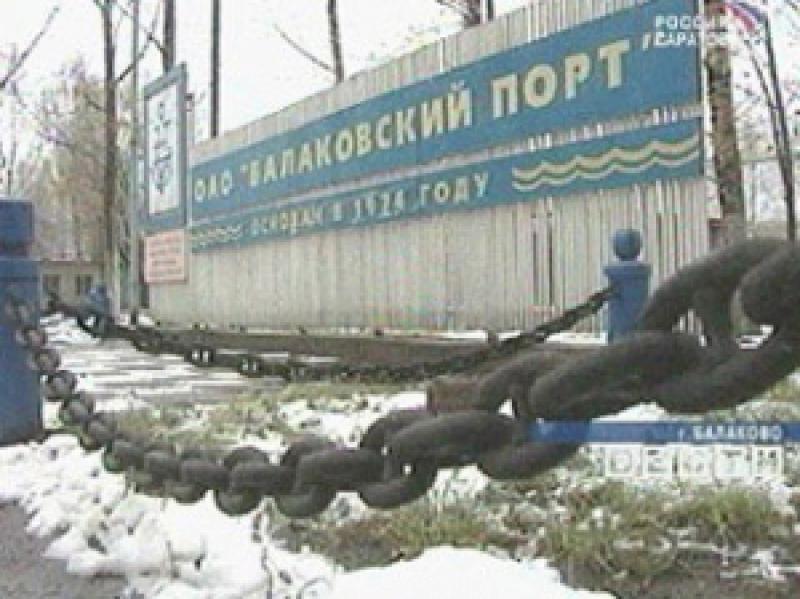 Балаковский Порт ОАО