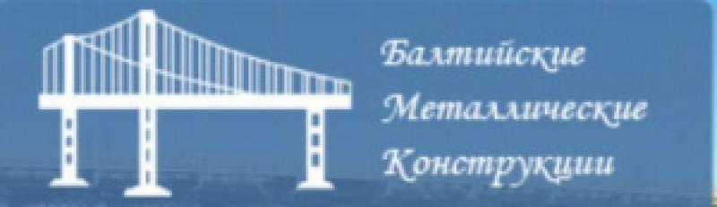 Балтийские Металлические Конструкции ООО