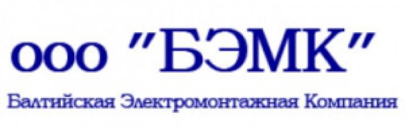 Балтийская Электромонтажная Компания ООО