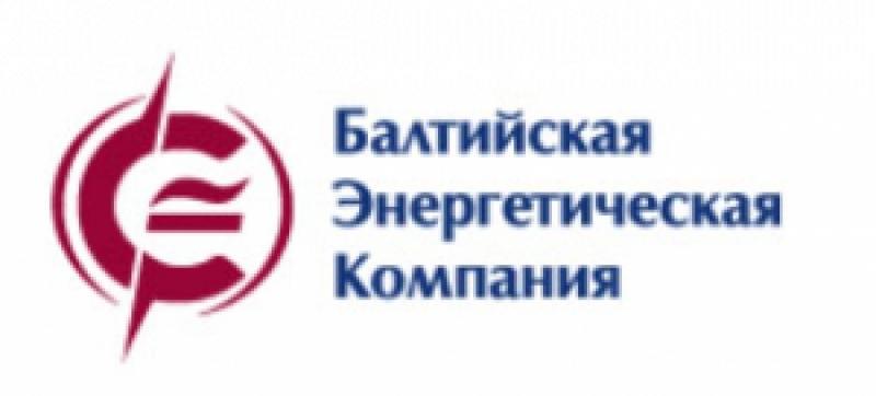 Балтийская Энергетическая Компания ЗАО