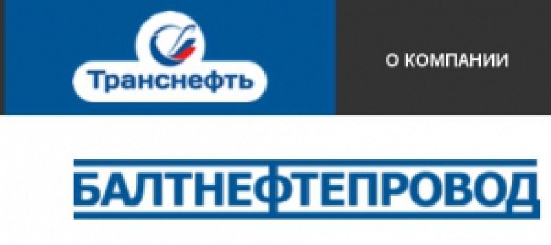 Балтнефтепровод ООО
