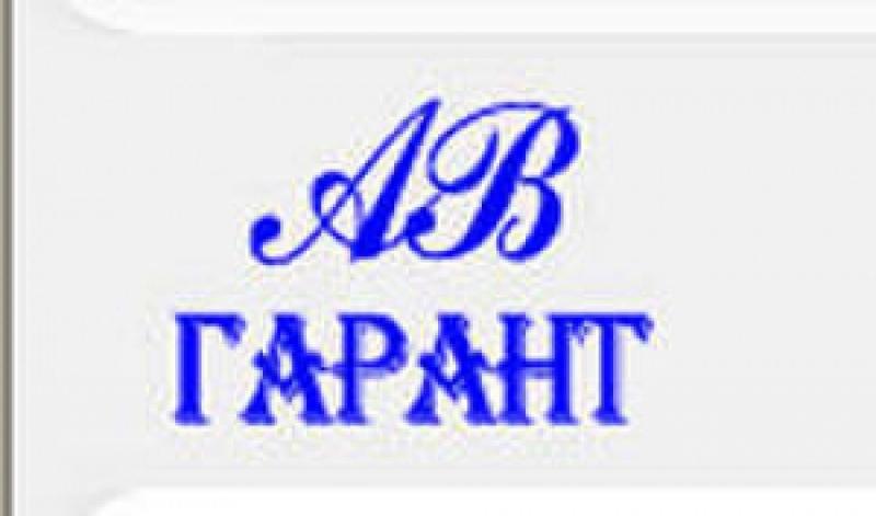 АВ-Гарант ООО