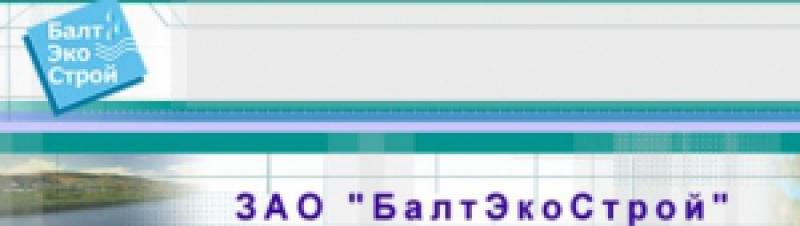 БалтЭкоСтрой ЗАО
