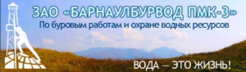 Барнаулбурвод ПМК-3 ЗАО