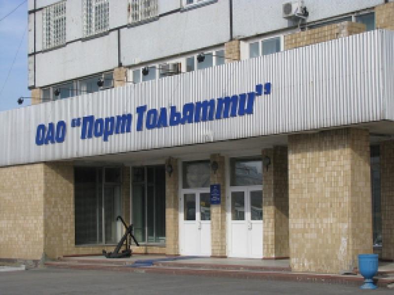 Тольятти Порт ОАО