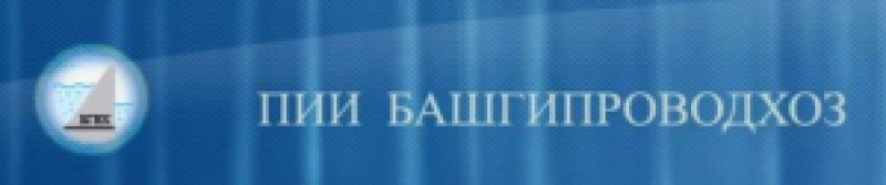 Башгипроводхоз ОАО