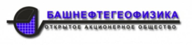 Башнефтегеофизика ОАО