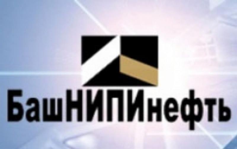 БашНИПИнефть ООО