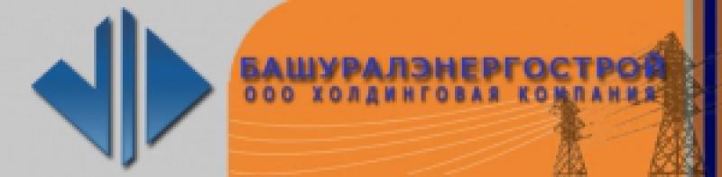 БашУралЭнергоСтрой ООО