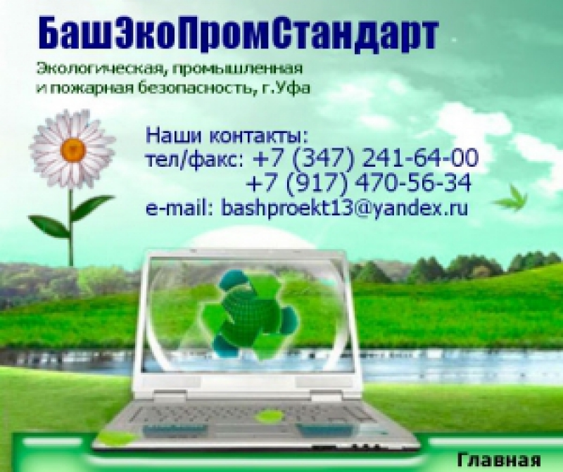 БашЭкоПромСтандарт ООО