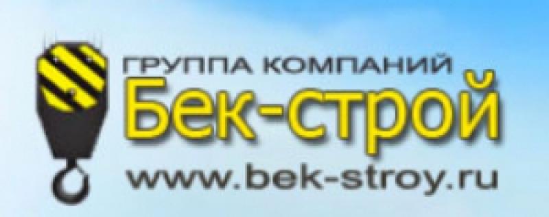 Бек-Строй ООО
