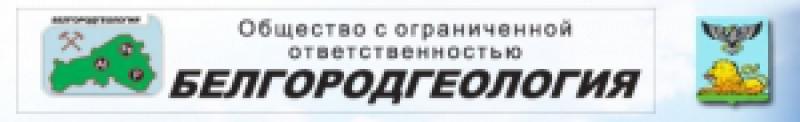 Белгородгеология ООО