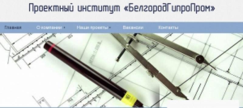 БелгородГипроПром ООО