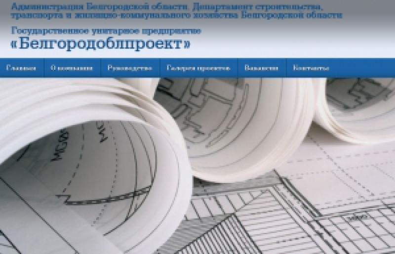 Белгородоблпроект ГУП
