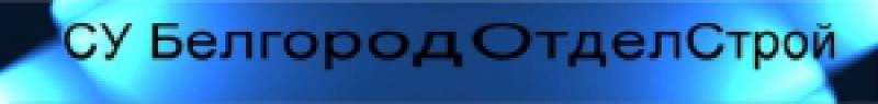 Белгородотделстрой ОАО