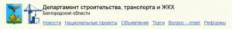 Департамент Строительства, Транспорта и ЖКХ Белгородской Области