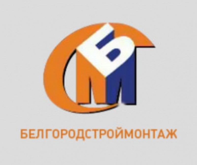 Белгородстроймонтаж ОАО Группа Компаний